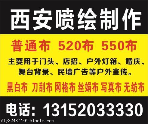 西安太乙路喷绘制作 西安专业喷绘制作公司
