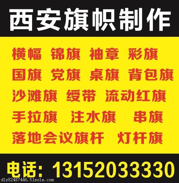 西安东门流动红旗 党旗 国旗 礼堂旗制作