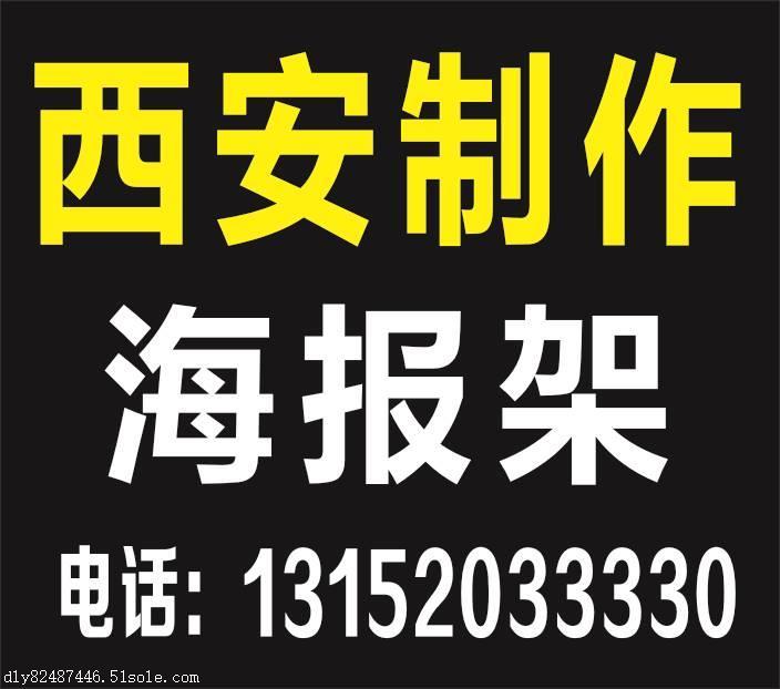 西安灞桥区手提海报架制作