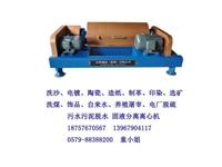 永丰LWY型电镀污泥脱水设备厂家