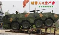 装甲车 步兵车 国防教育设备器材 军式景区设备器材 旅游观光车