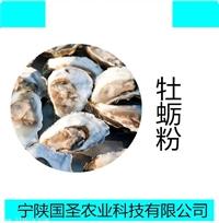 宁陕国圣牡蛎提取物代加工  资质齐全