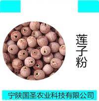 宁陕国圣莲子提取物 莲子粉 代加工 资质齐全