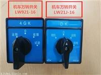 开关LW21J-16DM,LW921-16,LW12-16BF-1E,