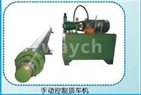重慶隧道窯液壓頂車機