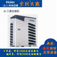 天津海尔SA系列直流变频多联机中央空调20匹RFC560MXSKYA