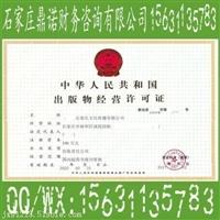 石家庄灵寿安防备案证材料清单