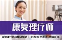 中醫康復理療師多久能報怎么報考