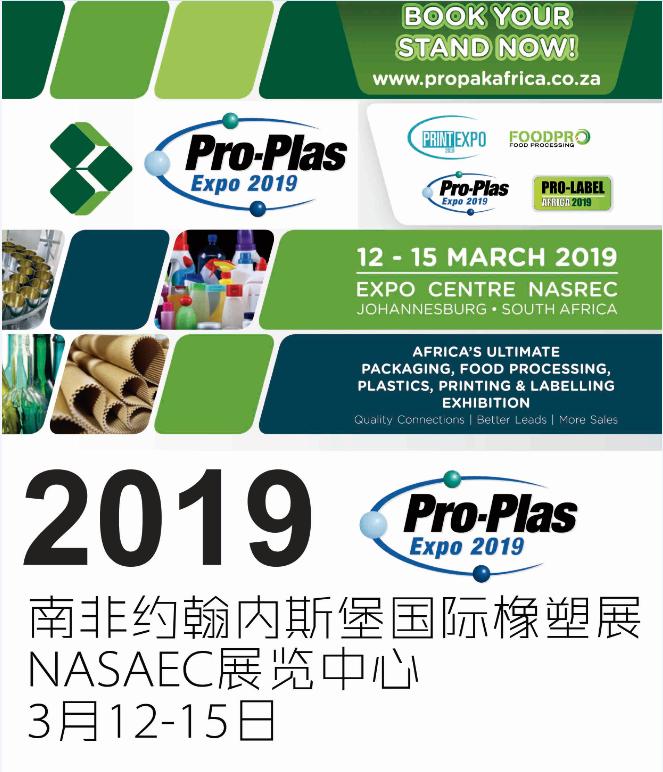 2019年3月南非约翰内斯堡国际橡塑展览会