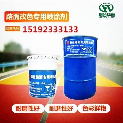 湖南湘西聚氨酯路面喷涂剂 待施工路面需要满足以下条件
