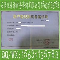 石家庄正定执照注册换证办理 资质注册公司代办费是多少鼎诺