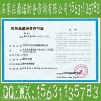石家庄藁城执照注册都可以从网上查的到吗 办执照申请及费用鼎诺