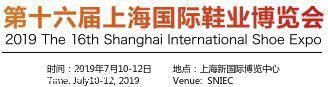 2019年上海休闲鞋类展