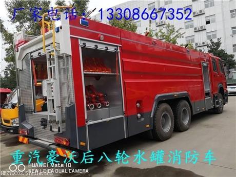 邢台市物超所值重汽豪沃16吨水罐消防车