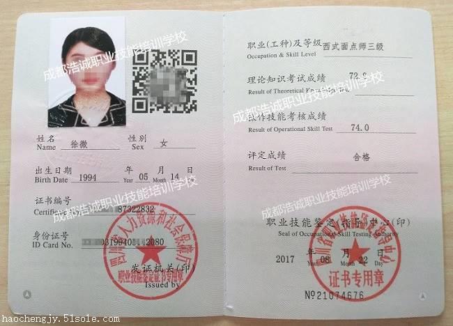 中级厨师�z�)^�W��_成都中餐中级厨师证怎么考