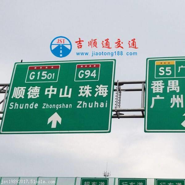 高速公路标志牌标准制作