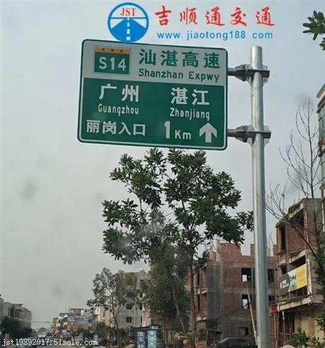 珠海高速公路交通标志牌制作厂家
