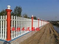 邢台水泥围栏,邢台水泥围栏生产厂家,邢台水泥栏杆