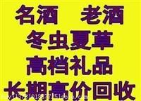邯鄲三十年茅臺酒回收 峰峰礦區回收老酒 回收煙酒