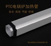 恒嵘PTC半导体发热管 电锅炉加热管 电采暖炉加热器 加热体