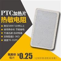 恒嵘PTC加热片 发热片 PTC热敏电阻