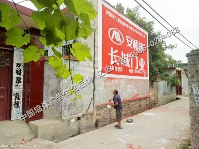 平顶山墙体广告 专业专注墙体标语20年平顶山刷墙广告