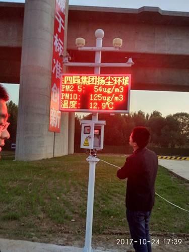 新闻淮北扬尘噪声监测系统哪里有