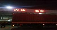 嘉兴到北京物流公司 专线直达 物流收费查询 嘉兴物流电话