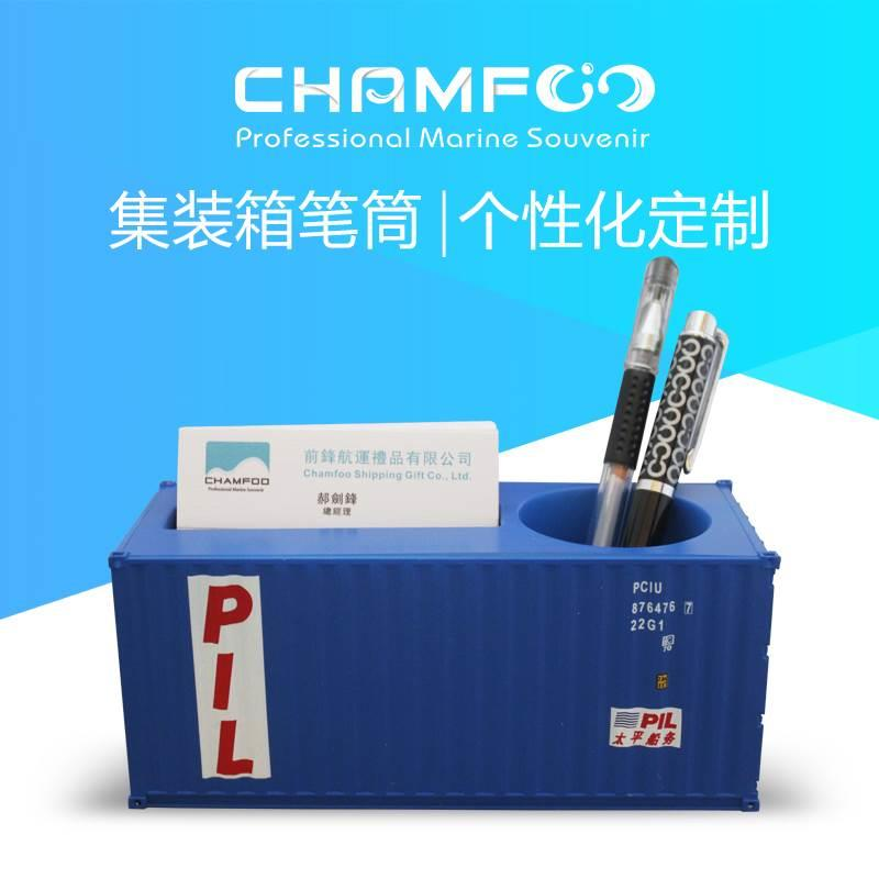 太平船务PIL集装箱模型笔筒