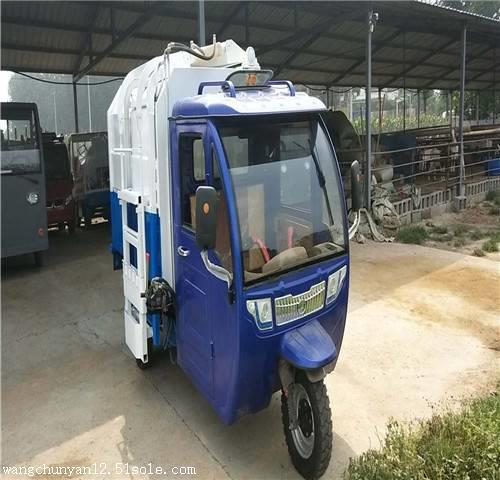三轮电动垃圾车自卸式厂家价格