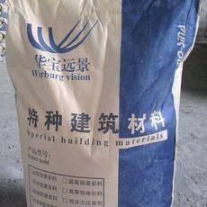 南京华宝远景CGM高强无收缩灌浆料厂家直销