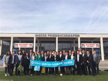 2020年德国塑料工业展览会FAKUMA2020 北京领汇展览有限公司