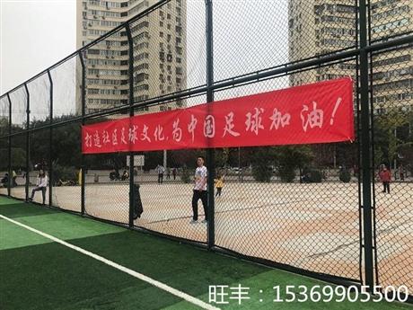 中学笼式足球场围网规格及价格