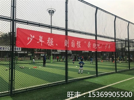 三人制笼式足球场围网价格