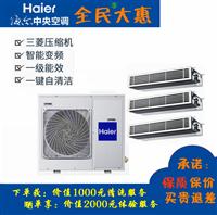 天津海尔一拖三家用中央空调变频多联机风管机一级能效