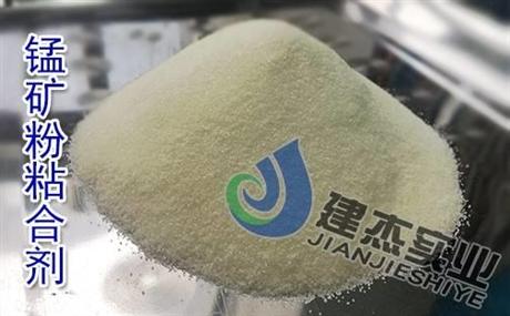 建杰锰矿粉粘合剂生产厂家
