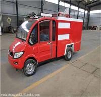 三轮电动消防车 扬州消防车厂家