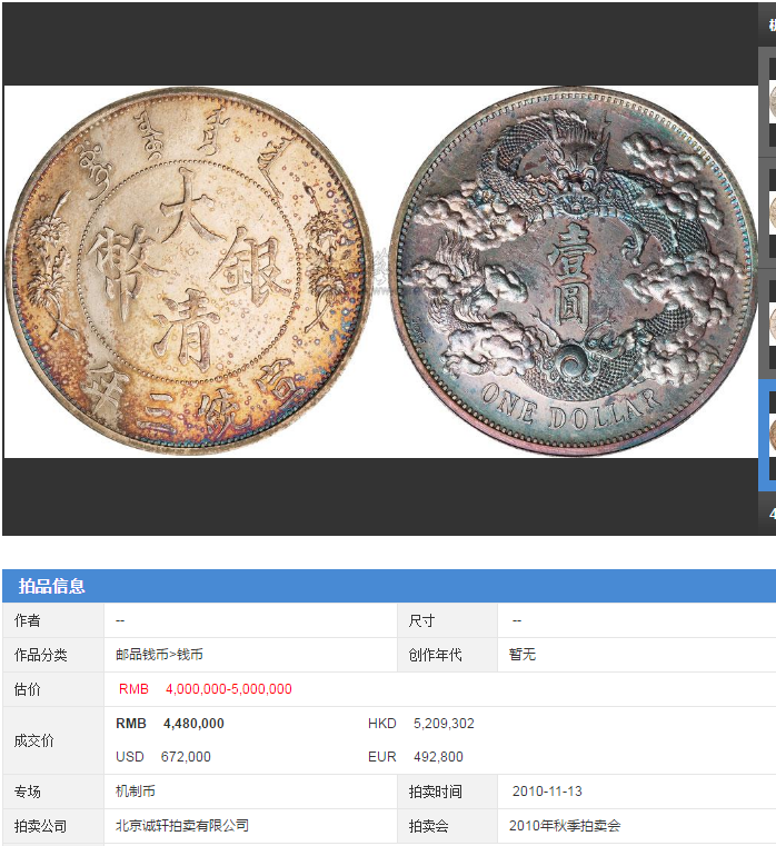 大清银币真假怎么鉴定,大清银币私下交易,银币拍卖价格多少钱