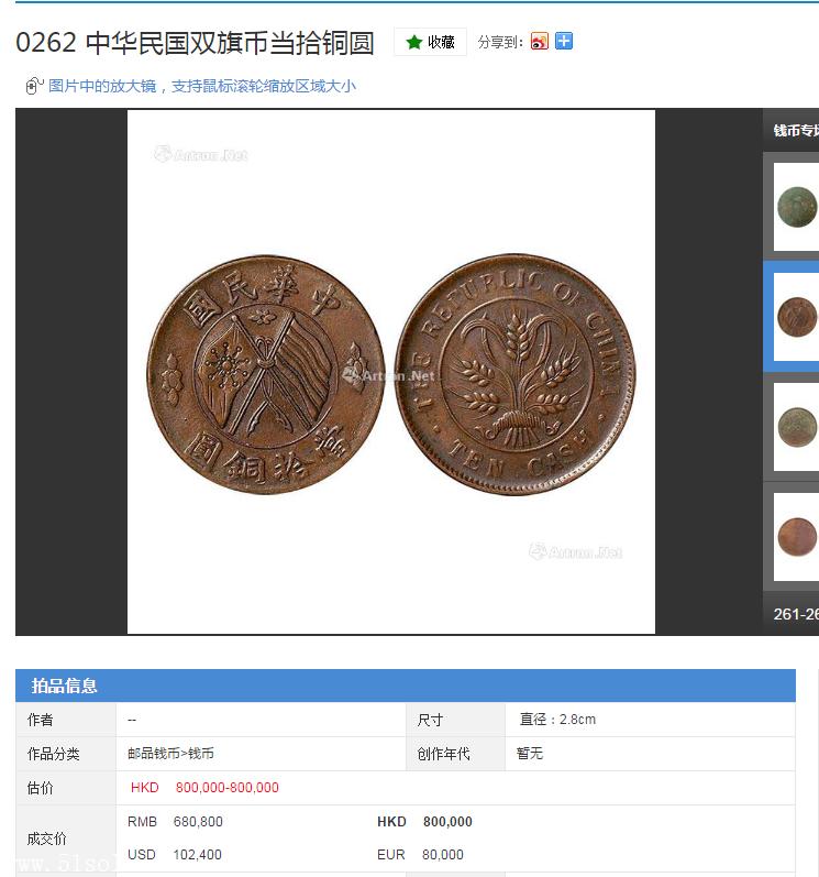 大清铜币真假鉴定,大清铜币价值多少,古钱币私下交易直接收购
