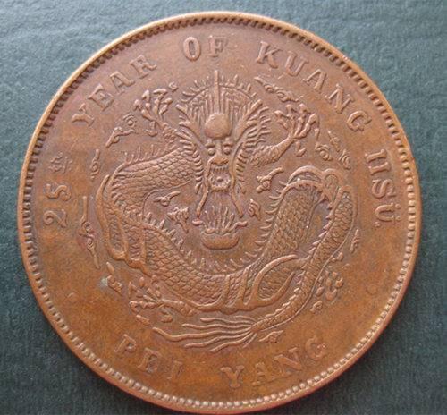 首页 深圳中世纪国际拍卖有限公司 最新供应 征集光绪元宝铜币拍卖