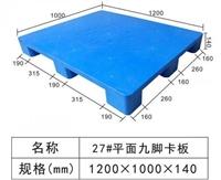 塑料平面九腳卡板廠家-廣西蔚華塑膠