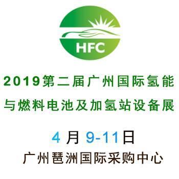 2019第二届广州氢能展览会