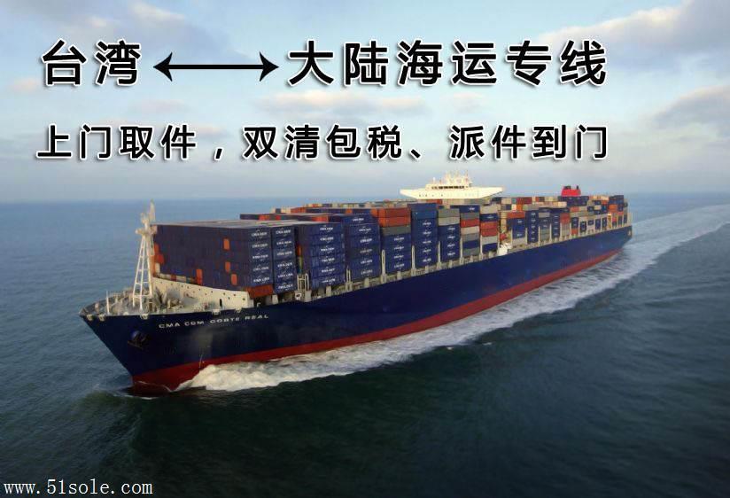 深圳家具海运到台湾 台湾海运物流专线