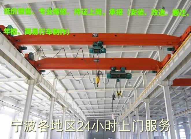 宁波行车专业维修,安装年检、保养搬迁维修货梯
