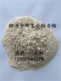 白酒酯香型复合酶,白酒增香酶