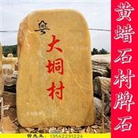 廣東黃蠟石品質 廣東黃蠟石顏色 黃蠟石廠家活動