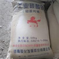 工業輕質純堿 河南駿化純堿 工業級99含量 洗滌劑碳酸鈉