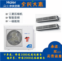 天津海尔一拖二中央空调家用冷暖多联机风管机