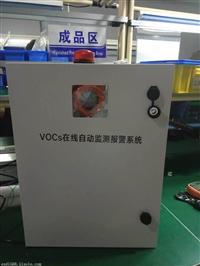 广东VOCs监测系统 在线监测预警预报 实时传输监管平台