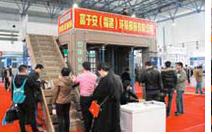 2019中国雄安混泥土工业展览会